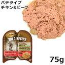 ニュートロ ワイルドレシピ ウェットフード パテタイプ チキン&ビーフ 75g 成猫用総合栄養食 (03824)
