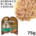 ニュートロ ワイルドレシピ ウェットフード ざく切りタイプ サーモン&トラウト入り 75g 成猫用総合栄養食 (08386)
