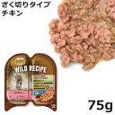 ニュートロ ワイルドレシピ ウェットフード ざく切りタイプ チキン 75g 成猫用総合栄養食 (08362)