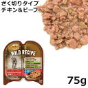 ニュートロ ワイルドレシピ ウェットフード ざく切りタイプ チキン&ビーフ 75g 成猫用総合栄養食 (08379)