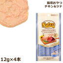 ニュートロ とろけるチキン&ツナ 12g×4本入 猫用おやつ (57549)