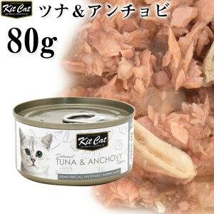 キットキャット トッパーズ ツナ&アンチョビ 80g 猫缶 (02203) 猫用ウェットフード