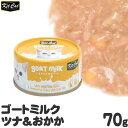キットキャット ゴートミルク ツナ&おかか 70g 猫缶 (02319) 猫用ウェットフード