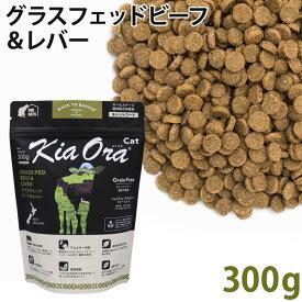 KiaOra キアオラ キャット グラスフェッドビーフ&レバー 300g 総合栄養食 (20312)