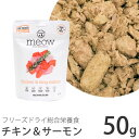 meow フリーズドライキャットフード チキン&サーモン 50g (44045) MEOW(ミャウ)