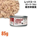 Pet Kind ペットカインド カナダフレッシュ レッドミート 85g缶 (93007) 猫用 ウェットフード