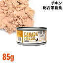 Pet Kind ペットカインド カナダフレッシュ チキン 85g缶 (92994) 猫用 ウェットフード