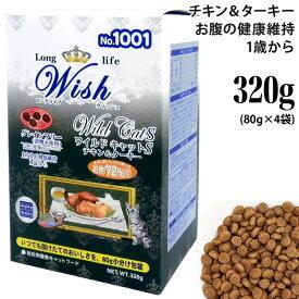 Wish ウィッシュ ワイルドキャット チキン&ターキー 320g 猫用 キャットフード (10533)