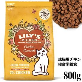 Lily's Kitchen リリーズキッチン 成猫用 チキンキャセロール 1kg (C050) (00695)