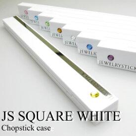 ジュエリー ホワイト 箸箱 JS SQUARE WHITE スティック/スワロフスキー/じゅえりー/日本製/プレゼント/ケース M39M【RCP】