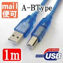 まる得 メール便可 USB2.0コード A-B 両端オス 1m (ブルー)USBケーブル プリンターケーブル [メ1]M39M【RCP】