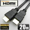 送料無料 HDMIケーブル【20m】3D対応/4Kテレビ対応/フルハイビジョン/1080pフルHD対応/ゴールド端子(ブラックケーブ…