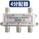 地デジ対応 アンテナ4分配器 屋内専用/地デジ対応アンテナ分配器 VHF/UHF/BS/110゜CS M39M【RCP】