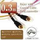 メール便等送料無料 アンテナケーブル 0.3m(30cm)ゴールド端子 同軸ケーブル F型 L型対応 4C [メ3] M39M 【RCP】