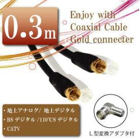 アンテナケーブル 0.3m(30cm)ゴールド端子 同軸ケーブル F型 L型対応 4C M39M 【RCP】