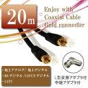 定形外等送料無料 アンテナケーブル 20m ゴールド端子 同軸ケーブル F型 L型対応 4C M39M【RCP】