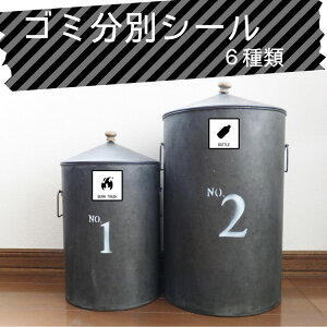 ゴミ分別ラベル 詰替 A4サイズ シール防水タイプMサイズ キッチン ゴミ箱シール 燃える 燃えない 缶 ビン プラスチック シンプル