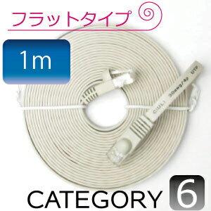 メール便等配送(送料無料)セール フラットケーブル ストレート LANケーブル1m カテゴリ6e(cat6e)アイボリー マミコム [メ1] M39M【RCP】