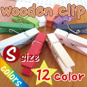 【名入れ無料】ウッドクリップ【Sサイズ】【えらべるカラー】30個セット 木製クリップ ハンドメイド材料 写真クリップ…