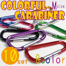 【1色10個セット】 カラビナ 8カラーズ セール! アウトドア カラビナ M39M【RCP】