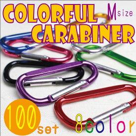 【1色100個セット商品】 カラビナ 8カラーズ Mサイズ セール! アウトドア カラビナ M39M【RCP】