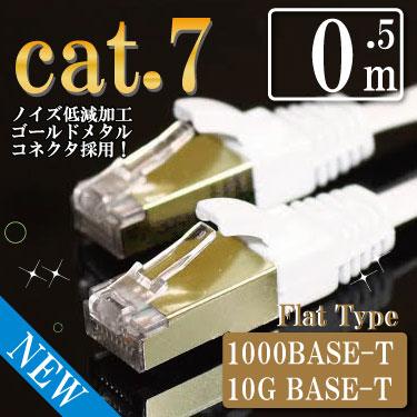 まる得 【フラットケーブル】 ストレート LANケーブル 0.5m カテゴリー7(cat7) ホワイト ゴールドメタルコネクタ ランケーブルマミコム [メ1] M39M【RCP】