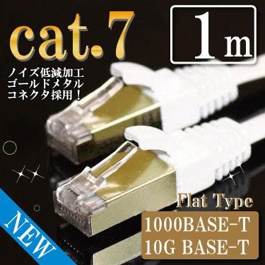 まる得 【フラットケーブル】 ストレート LANケーブル 1m カテゴリー7(cat7) ホワイト ゴールドメタルコネクタ ランケーブル マミコム [メ1] M39M【RCP】