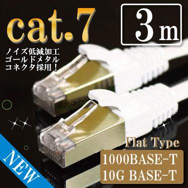 まる得 【フラットケーブル】 ストレート LANケーブル 3m カテゴリー7(cat7) ホワイト ゴールドメタルコネクタ ランケーブル マミコム [メ1] M39M【RCP】