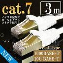 【フラットケーブル】 ストレート LANケーブル 3m カテゴリー7(cat7) ホワイト ゴールドメタルコネクタ ランケーブ…