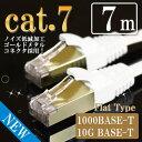 まる得  LANケーブル 7m カテゴリー7(cat7) ホワイト ストレート ゴールドメタルコネクタ ランケーブル フラット マミコム [メ1] M39M【R...