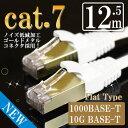 フラット ストレート LANケーブル 12.5m カテゴリー7(cat7) ホワイト ゴールドメタルコネクタ ランケーブル マミコ…