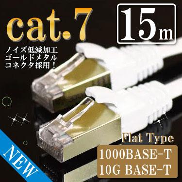 まる得 【フラットケーブル】 ストレート LANケーブル 15m カテゴリー7(cat7) ホワイト ゴールドメタルコネクタ ランケーブル マミコム [メ1] M39M【RCP】