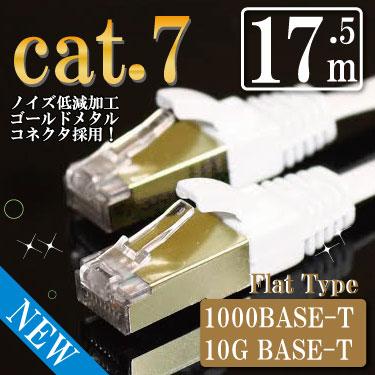 まる得 フラットタイプ ストレート LANケーブル 17.5m カテゴリー7(cat7) ホワイト ゴールドメタルコネクタ ランケーブル マミコム [メ1] M39M【RCP】