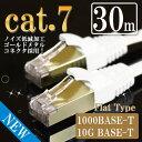 [送料無料] LANケーブル 30m カテゴリー7(cat7) ホワイト ゴールドメタルコネクタ より線 10G BASE対応 2重シールド…