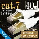 ストレート LANケーブル 40m カテゴリー7(cat7) ホワイト ゴールドメタルコネクタ フラット マミコム M39M【RCP】
