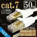 [送料無料] LANケーブル 50m カテゴリー7(cat7) ホワイト ゴールドメタルコネクタ ランケーブル フラットケーブル マミコム M39M【RCP】