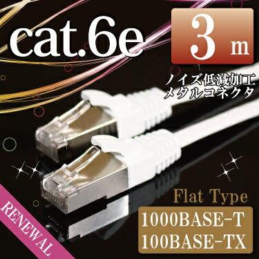 LANケーブル 【メール便対応】 ホワイト シールドコネクタ採用 ストレート 3m エンハンスド カテゴリー6(cat6e)(メ1) マミコム M39M【RCP】