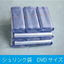 メール便等送料無料 アウトレット シュリンク袋 DVDサイズ 100枚セット M39M【RCP】