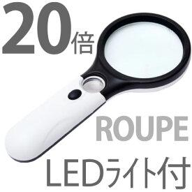 手持ちルーペ LED照明機能付き 20倍・10倍の拡大が選べて使いやすい 母の日 父の日 敬老の日の贈り物にも、/ギフト/プレゼント M39M