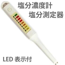 定形外等送料無料 塩分測定器 (ソルトレベルメーター) 電池仕様 塩分濃度測定器 計測器 塩量