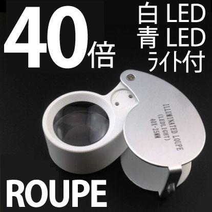 ルーペ 折りたたみ 40倍 LEDライト付 持ち運びに便利な小型タイプ 虫眼鏡 昆虫観察 野外授業 植物観察 冒険 拡大鏡 サバイバル M39M