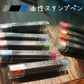 ペン型 油性 6本12色セット スタンプ台 布用インク カラー お名前スタンプ 布 コットン 木 紙用 おまかせ12色セット インク スタンプ台 スタンプパッド M39M【RCP】