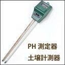PH測定器 土壌測定器 小型測定計 土壌酸度計 日本語説明書付属 M39M【RCP】