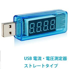 USB電流測定器 USB電圧計測器 デジタル ブルー 測定器 計測器 パソコンや自動車のUSBポートの出力パワーが数値で分かります M39M【RCP】