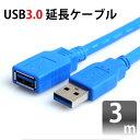 メール便送料無料 USB3.0対応延長ケーブル USB 3.0対応 3m 変換コネクタ A-A(オス-メス) シリーズ USB変換 [メ1] M39M【RCP】