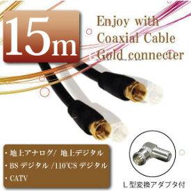 アンテナケーブル 15m ゴールド端子 同軸ケーブル F型 L型対応 4C【相性保障】M39M【RCP】