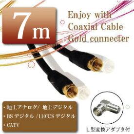 アンテナケーブル 7m ゴールド端子 同軸ケーブル F型 L型対応 4C【相性保障】 M39M【RCP】
