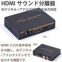 HDMI 音声分離器 光デジタル対応2ch、5.1ch切り替え HDMI2HDMI 高品質版 M39M