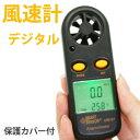 【アウトレット】 小型 携帯用 デジタル 風速計 風量計 風力計 日本語説明書付 テスト用ボタン電池付き M39M