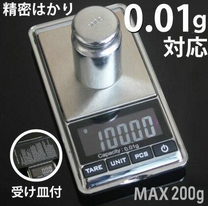 まる得 0.01g対応 精密 計量器 はかり 単位5種類 日本語取扱説明書付き 小型デジタル精密はかり デジタルスケール (メ1) M39M